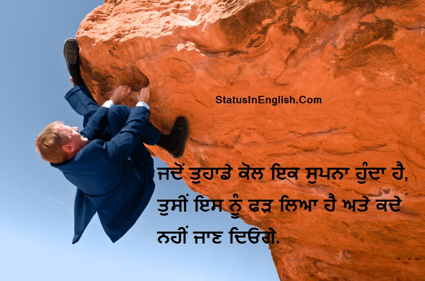 motivational quotes in Punjabi3